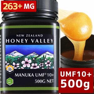 あす楽対応 [マヌカハニー][アクティブ マヌカハニー UMF 10+ *500g MGO263〜513相当]★無農薬・無添加ニュージーランド天然蜂蜜/はちみつ/ハチミツ ハニーバレー社(100% Pure New Zealand Honey)社 マ