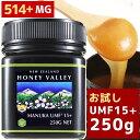 【2個以上で送料無料】マヌカハニー UMF15+ 250g MGO 514〜828相当】ニュージーランド 天然蜂蜜 はちみつ ハチミツ …
