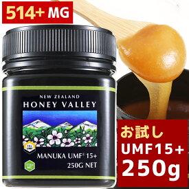 【2個以上で送料無料】マヌカハニー UMF15+ 250g MGO 514〜828相当】ニュージーランド 天然蜂蜜 はちみつ ハチミツ マヌカハチミツ 蜂蜜 マヌカ蜂蜜 マヌカハニー 15+