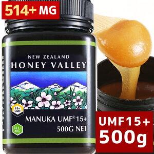 あす楽対応 [マヌカハニー][アクティブ マヌカハニーUMF 15+ *500g MGO514〜828相当]★ 無農薬・無添加ニュージーランド天然蜂蜜/はちみつ/ハチミツハニーバレー社(100% Pure New Zealand Honey)社 マヌカ[H