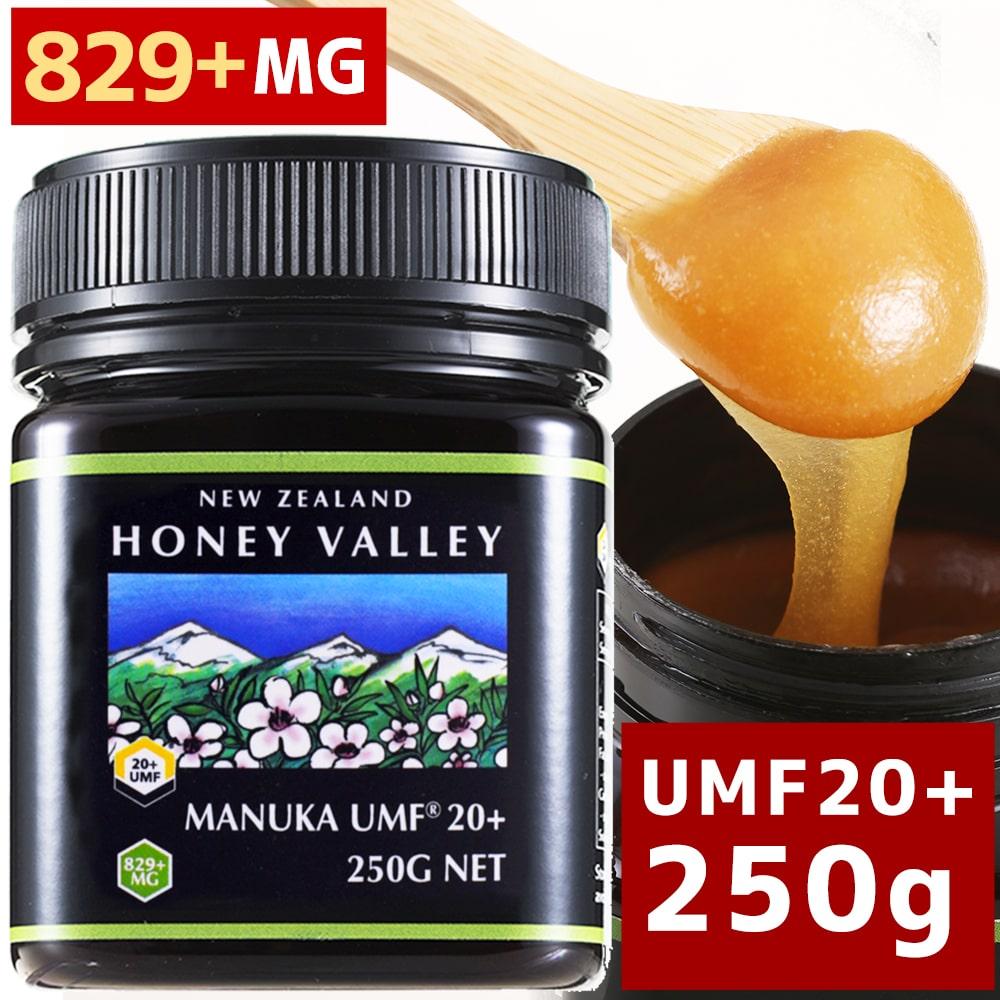 【 クーポン配布中★4/26 01:59まで 】【マヌカハニー】【アクティブ マヌカハニーUMF 20+ *250g MGO829以上】無農薬・無添加ニュージーランド天然蜂蜜/はちみつ/ハチミツハニーバレー(100% Pure New Zealand Honey)社 マヌカ【HLS_DU】【RCP】