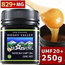 【マヌカハニー】【アクティブ マヌカハニーUMF 20+ *250g MGO829以上】無農薬・無添加ニュージーランド天然蜂蜜/はち…