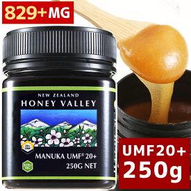 あす楽対応 [マヌカハニー][アクティブ マヌカハニーUMF 20+ *250g MGO829以上]無農薬・無添加ニュージーランド天然蜂蜜/はちみつ/ハチミツハニーバレー(100% Pure New Zealand Honey)社 マヌカ 蜂蜜 マヌカ蜂蜜 マヌカハニー 20+