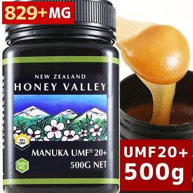 あす楽対応 [マヌカハニー][アクティブ マヌカハニー UMF 20+ *500g MGO829以上]★無農薬・無添加ニュージーランド天然蜂蜜/はちみつ/ハチミツハニーバレー社(100% Pure New Zealand Honey)社 マヌカ[HLS_DU][RCP]
