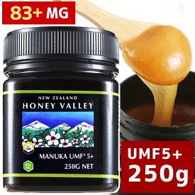 【マヌカハニー】【 マヌカハニー UMF5+ *250g MGO83〜262相当】無農薬・無添加ニュージーランド天然蜂蜜/はちみつ/ハチミツ (100% Pure New Zealand Honey)社 マヌカ【HLS_DU】【RCP】