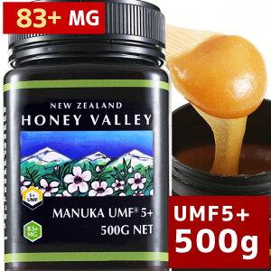 [マヌカハニー][アクティブ マヌカハニー UMF5+ 500g MGO83〜262相当]★無農薬・無添加ニュージーランド天然蜂蜜/はちみつ/ハチミツハニーバレー(100% Pure New Zealand Honey)社 マヌカ[HLS_DU][RCP]