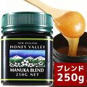 【マヌカハニー】【マヌカハニー*ブレンド250g】ニュージーランド生蜂蜜 ハチミツ はちみつ ハニーバレー(100% Pure New Zealand Honey)社 マヌカ【HLS_DU】【RCP】