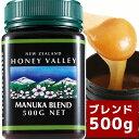 【マヌカハニー】【 マヌカハニー *ブレンド500g】純粋ニュージーランド蜂蜜です!はちみつ ハチミツハニーバレー(100% Pure New Zealand Honey)社 マヌカ【HLS_DU】【RCP】