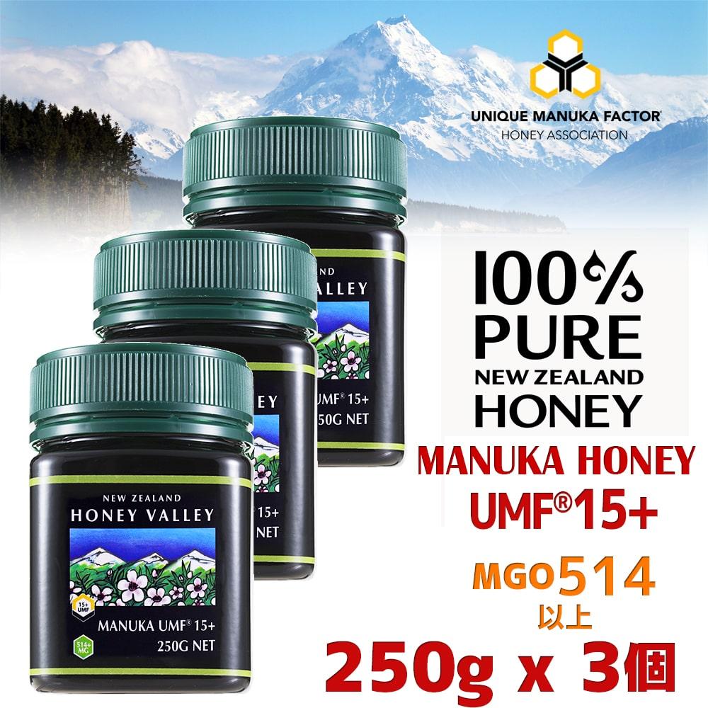 【アクティブ マヌカハニー UMF 15+ *250g MGO514〜828相当】★3個セット 無農薬・無添加ニュージーランド天然蜂蜜/はちみつ ハニーバレー(100% Pure New Zealand Honey)【HLS_DU】【RCP】
