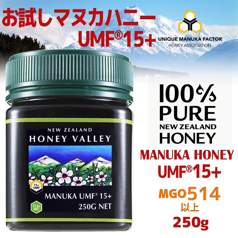 【2個以上で送料無料】マヌカハニー UMF15+ 250g MGO 514〜828相当】ニュージーランド 天然蜂蜜 はちみつ ハチミツ マヌカ【HLS_DU】【RCP】
