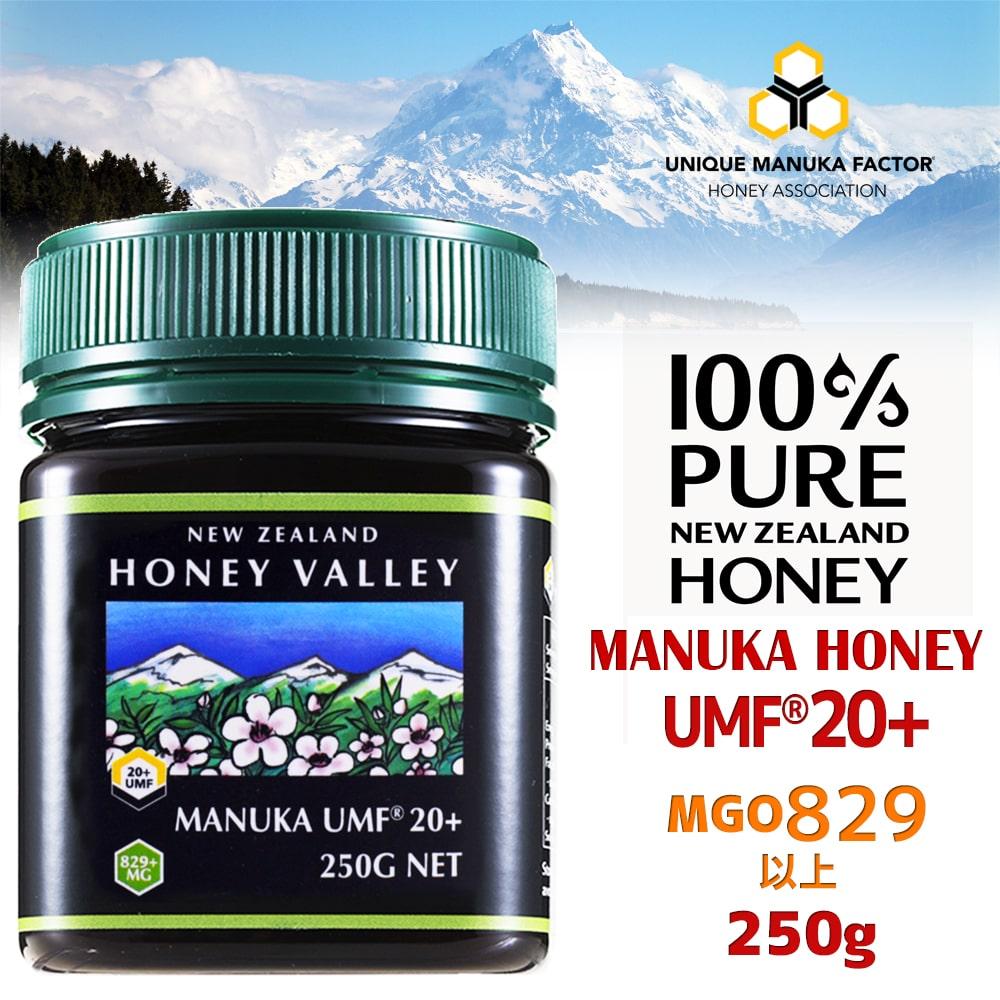 【マヌカハニー】【アクティブ マヌカハニーUMF 20+ *250g MGO829以上】無農薬・無添加ニュージーランド天然蜂蜜/はちみつ/ハチミツハニーバレー(100% Pure New Zealand Honey)社 マヌカ【HLS_DU】【RCP】