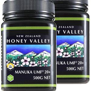 あす楽対応 [マヌカハニー][アクティブマヌカハニー UMF 20+ *500g MGO829以上]★2個セット 無農薬・無添加ニュージーランド天然蜂蜜/はちみつハニーバレー(100% Pure New Zealand Honey)[HLS_DU][RCP]