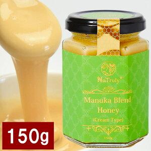 NaTruly マヌカブレンドハニー 150g クリームタイプ オーストラリア産 はちみつ ハチミツ 蜂蜜 マヌカハニー マヌカ マヌカ蜂蜜