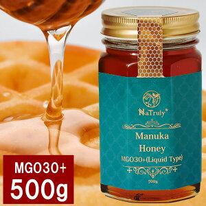 NaTruly マヌカハニーMGO30+ 500g リキッドタイプ オーストラリア産 はちみつ ハチミツ マヌカ蜂蜜 マヌカ マヌカハニー