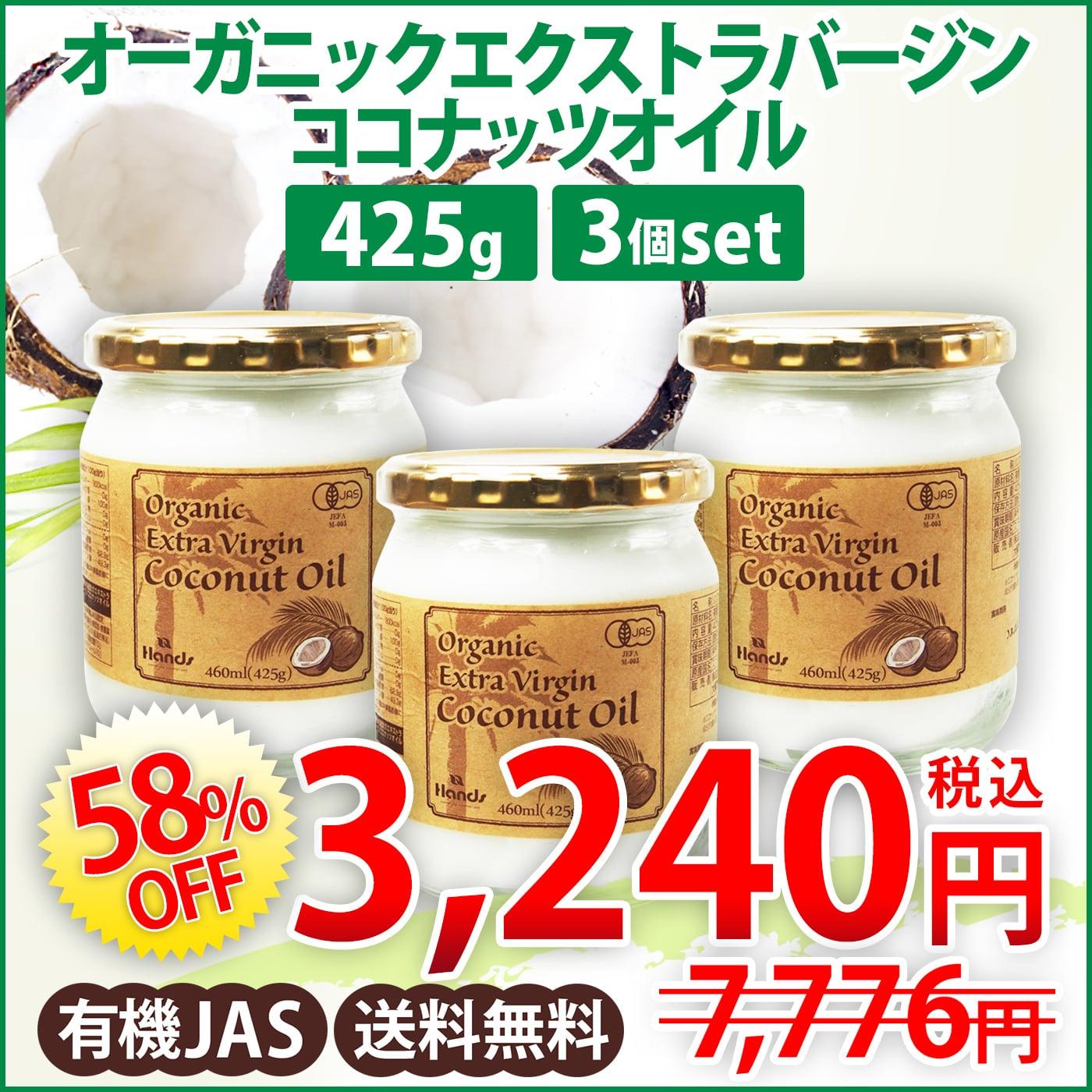 【61%OFF】国内充填!有機JAS認定 ココナッツオイル オーガニック エクストラ バージン ココナッツオイル 460mL(425g)×3個セット【HLS_DU】【RCP】