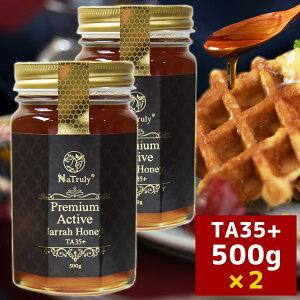 [送料無料]ジャラハニー TA35+ 500g×2個( 合計 1kg ) Natruly ナトゥリー プレミアム アクティブ ジャラハニー 500g×2個( 合計 1000g ) オーストラリア産 天然蜂蜜 はちみつ ハチミツ ジャラ ジャラはち