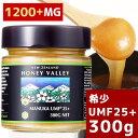 [ マヌカハニー ][高アクティブ マヌカハニー UMF25+ 300g MGO1200以上]無農薬・無添加ニュージーランド天然蜂蜜/はちみつ/ハチミツ お勧め