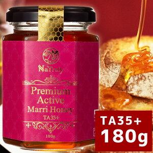 マリーハニー TA35+ 180g Natruly ナトゥリー プレミアム アクティブ マリーハニー オーストラリア産 天然蜂蜜 はちみつ ハチミツマヌカハニー や ジャラハニー と同様に抗菌作用の期待できる特