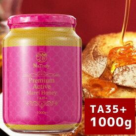 【送料無料】マリーハニー TA35+ 1000g Natruly ナトゥリー プレミアム アクティブ マリーハニー 1kg オーストラリア産 天然蜂蜜 はちみつ ハチミツマヌカハニー や ジャラハニー と同様に抗菌作用の期待できる特別な蜂蜜【RCP】