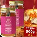 [送料無料]マリーハニー TA35+ 500g×2個 Natruly ナトゥリー プレミアム アクティブ マリーハニー 500g×2個 オーストラリア産 天然蜂蜜 はちみつ ハチミツマヌカハニー や ジャラハニー と同様に抗菌作用の期待できる特別な蜂蜜[RCP]