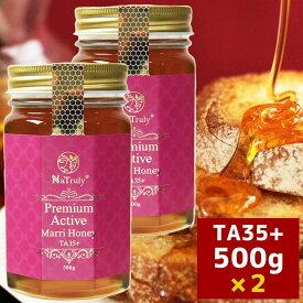[ 21%OFF★3月11日01時59分まで ][送料無料]マリーハニー TA35+ 500g×2個 Natruly ナトゥリー プレミアム アクティブ マリーハニー 500g×2個 オーストラリア産 天然蜂蜜 はちみつ ハチミツ