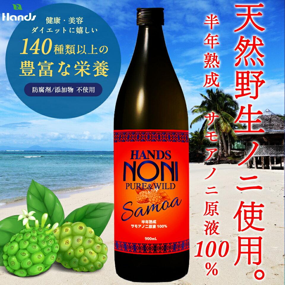【送料無料】ハンズノニ サモア 半年熟成ノニジュース 900ml 【お一人様6本まで】のにジュース 140種以上の栄養素。ビタミン、ミネラル、炭水化物、タンパク質などバランスよく