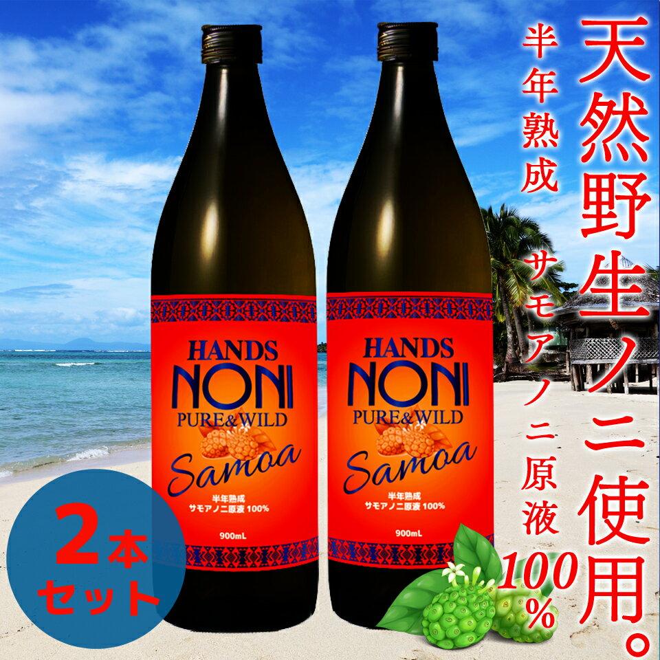 ハンズノニ サモア 半年熟成ノニジュース 900ml 2本セット