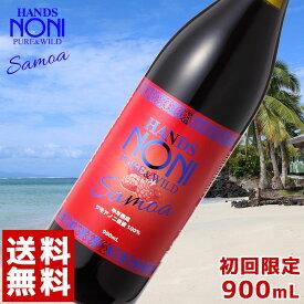 【送料無料】ハンズノニ サモア 半年熟成ノニジュース 900ml 【お一人様5本まで】のにジュース 140種以上の栄養素。ビタミン、ミネラル、炭水化物、タンパク質などバランスよく