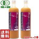 サジージュース シーバックソーン ★ [ハンズ サジー]有機JAS認定 サジージュース 100% 沙棘ジュース 900ml 2本…