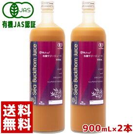 サジージュース シーバックソーン ★ [ハンズ サジー]有機JAS認定 サジージュース 100% 沙棘ジュース 900ml 2本セット栄養機能食品 ( ビタミンC )[HLS_DU][RCP]