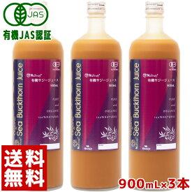 サジージュース シーバックソーン ★ [ハンズ サジー]有機JAS認定 サジージュース 100% 沙棘ジュース 900ml 3本セット栄養機能食品 ( ビタミンC )[HLS_DU][RCP]