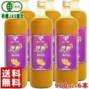 【サジージュース】【ハンズ サジー】有機JAS認定 サジージュース シーバックソーン 100% 沙棘ジュース900ml 6本…