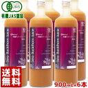 [サジージュース][ハンズ サジー]有機JAS認定 サジージュース シーバックソーン 100% 沙棘ジュース900ml 6本セッ…