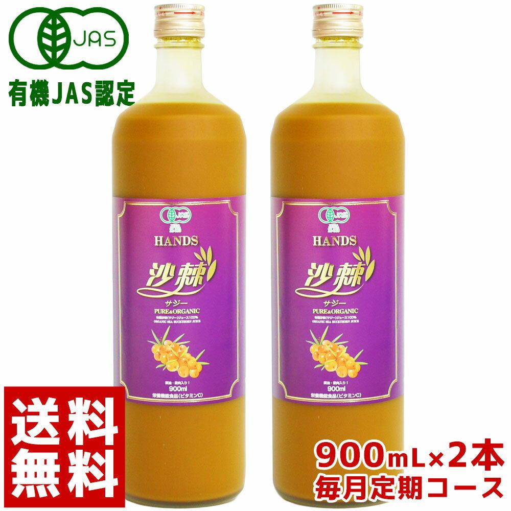 【毎月2本のお届け★定期コース】【ハンズ サジー】有機JAS認定 サジージュース 100% 沙棘ジュース 900ml 2本セット栄養機能食品 ( ビタミンC )【RCP】