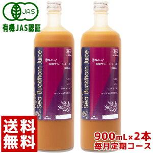 [毎月2本のお届け★定期コース][ハンズ サジー]有機JAS認定 サジージュース 100% 沙棘ジュース 900ml 2本セット栄養機能食品 ( ビタミンC )サジー サジージュース ドリンク サジー 沙棘 沙