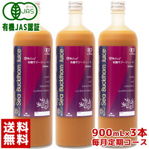 [毎月3本のお届け★定期コース][ハンズ サジー]有機JAS認定 サジージュース 100% 沙棘ジュース 900ml 3本セット栄養機能食品 ( ビタミンC )サジー サジージュース ドリンク サジー 沙棘 沙