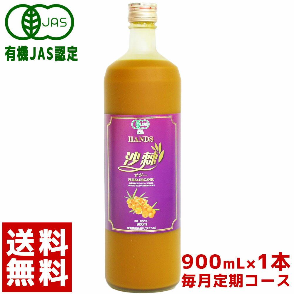 【毎月1本のお届け★定期コース】【ハンズ サジー】有機JAS認定 サジージュース 100% 沙棘ジュース 900ml栄養機能食品 ( ビタミンC ) 【RCP】