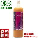 [毎月1本のお届け★定期コース][ハンズ サジー]有機JAS認定 サジージュース 100% 沙棘ジュース 900ml栄養機能食品 …