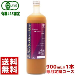 [毎月1本のお届け★定期コース][ハンズ サジー]有機JAS認定 サジージュース 100% 沙棘ジュース 900ml栄養機能食品 ( ビタミンC ) サジー サジージュース ドリンク サジー 沙棘 沙棘ジュース