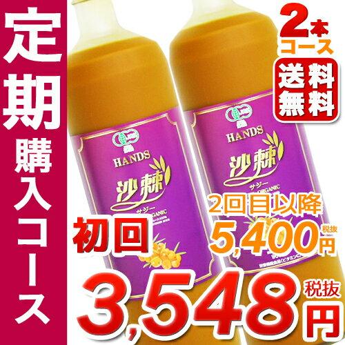【定期購入】【ハンズ サジー】有機JAS認定 サジージュース 100% 沙棘ジュース 900ml 2本セット栄養機能食品 ( ビタミンC )【RCP】