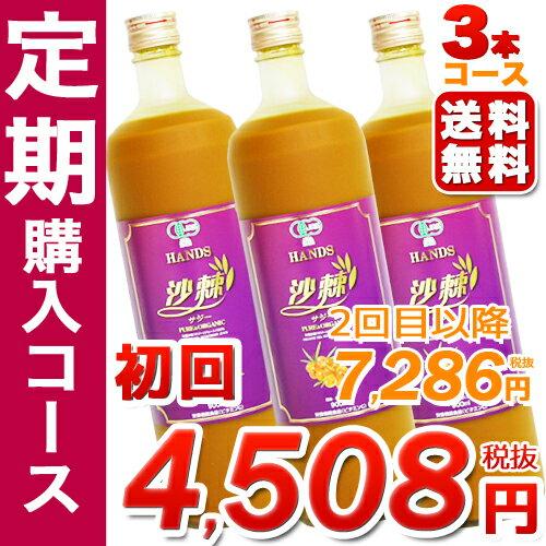 【定期購入】【ハンズ サジー】有機JAS認定 サジージュース 100% 沙棘ジュース 900ml 3本セット栄養機能食品 ( ビタミンC )【RCP】