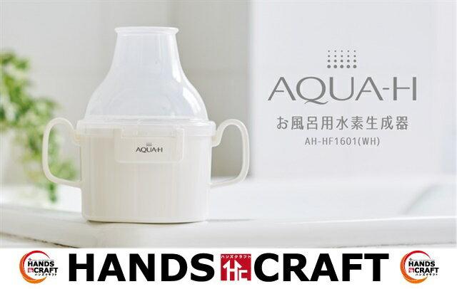 【未使用】ドウシシャ お風呂用水素生成器 AH-HF1601(WH) 【新古品】【中古】