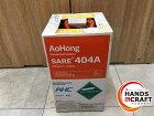 【中古】Aohong SARE 冷媒ガス R-404A アオホンケミカル【店頭展示品】