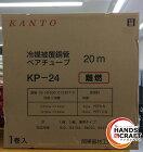 【未使用】関東機材工業 ペアチューブ KP-24 難燃 20m×1巻入り KANTO ペアコイル【店頭展示品】【中古】