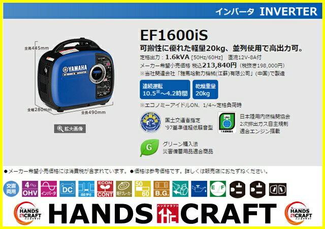 限定特価!ヤマハ 防音型インバータ発電機 EF1600iS 【未使用】【新古品】【中古】