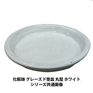 陶器鉢 植木鉢用 皿 受け皿 丸 / グレーズド 受皿 丸型 ホワイト 約31cm 白 陶器鉢用 受皿 鉢皿 円形 園芸 ガーデニング 7047193 送料別 通常配送