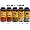 セメント専用着色剤 QUIKRETE Liquid Cement Colors送料別 通常配送