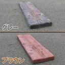 リアル!軽量コンクリート製 枕木 880 グレー・ブラウン 送料別見積 通常配送