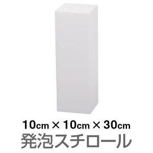 発泡スチロール ブロック 白 ホワイト 100×100×300mm