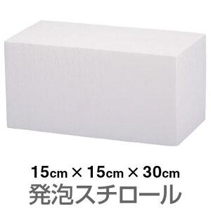 発泡スチロール ブロック 白 ホワイト 150×150×300mm